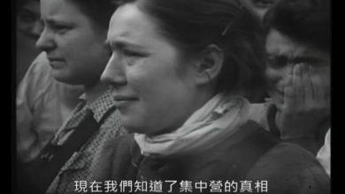 Photo of 希區考克也害怕 納粹集中營記錄片曝光