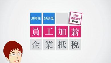 Photo of 救低薪! 洪:加薪企業抵稅 蔡:推最低工資法