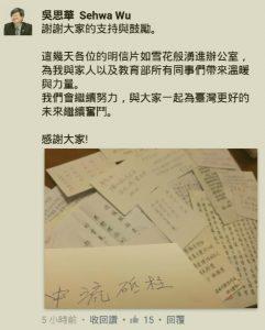 網友一人一信支持吳思華,吳於臉書表達感謝。(photo by MrWuIamWithYou臉書)