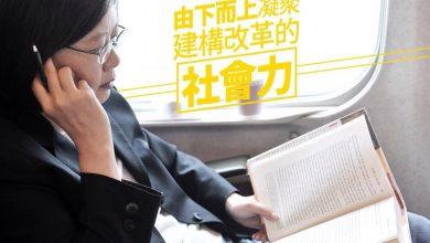 Photo of 蔡英文發表住宅政策 解救高房價低收入