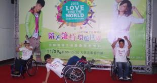 脊髓損傷輪椅舞