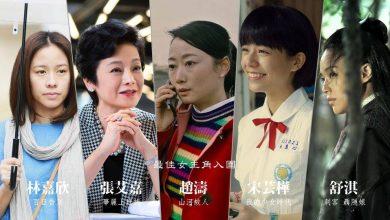 Photo of 52屆金馬入圍揭曉 宋芸樺、舒淇爭后