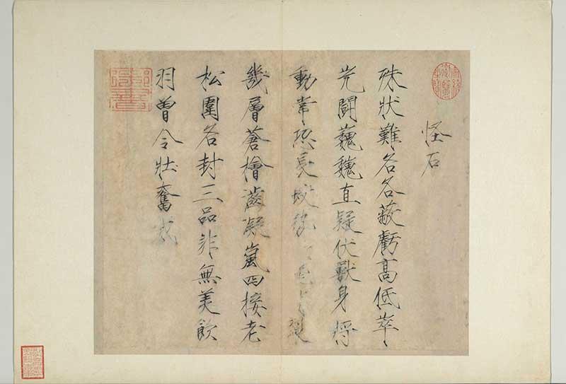 故宮院藏的「宋代墨寶冊宋徽宗書瘦金體書作怪石詩」。