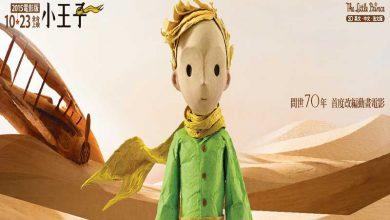 Photo of 小王子:重要的東西用心看 10/23溫馨上映