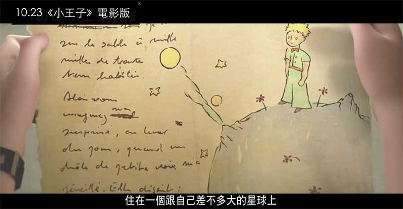有一天,他收到窗外飛進來的紙飛機。打開來看是關於一個叫做小王子的故事。