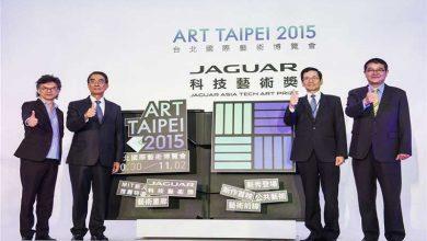Photo of 亞洲前三大藝博會ART TAIPEI  10/30-11/2開展