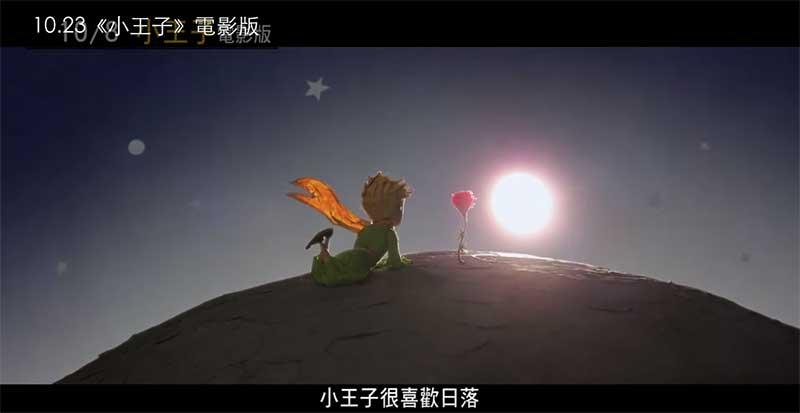 「小王子很喜歡日落。」