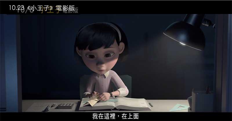 動畫中的小女孩,生長在一個普通家庭,父母非常忙碌沒時間陪她,所以她往往都一個人在房間讀書。