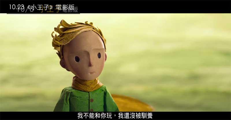 飛行員便開始跟小女孩說,關於他與小王子相遇的故事。
