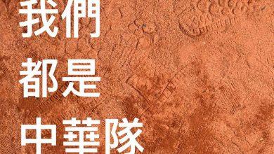 Photo of 宋楚瑜提4項政策 促進體育發展