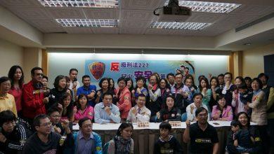 Photo of 反對廢除刑法第227條 家長團體:請各政黨表態