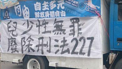 Photo of 立委候選人發起網路民調 9成6不支持廢除刑法227