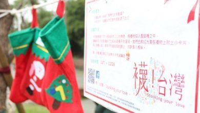 Photo of 「襪!台灣」行動超暖心 大學生送愛到偏鄉