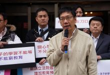 Photo of 家長團體立院外抗議 提倡修法調高1%教育經費