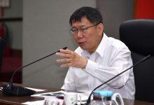 Photo of 和綠同推北市立委候選人 柯文哲:整合出來再說
