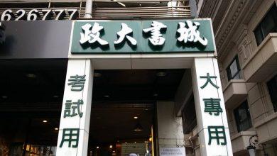 Photo of 政大書城台大店歇業 五萬本書3.5折大拍賣