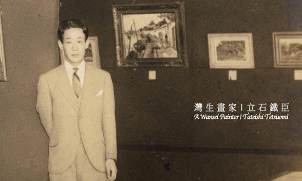 《灣生畫家—立石鐵臣》,同樣以當代的視野,回顧殖民與戰爭對台灣現代藝術、文學的影響。立石鐵臣便是當代的灣生畫家之一。