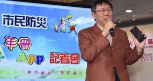 台北市長柯文哲提倡防災APP,將各種資訊統一集中在單一APP內。 台北市政府提供
