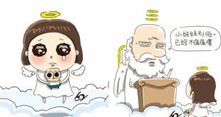 網路插畫家製作了小燈泡天使的Q版照片,呼籲大家勿轉發照片。(合成照,翻攝人2 x People2粉絲團)