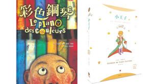 《閱讀,美的可能》的推薦書單,包含繪本書《彩色鋼琴》和世界名著《小王子》。(翻攝網路)