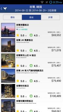 「旅知」app幫你找到最便宜的機票和酒店,旅遊不用在為食宿煩惱。〈圖片來源:旅知app〉
