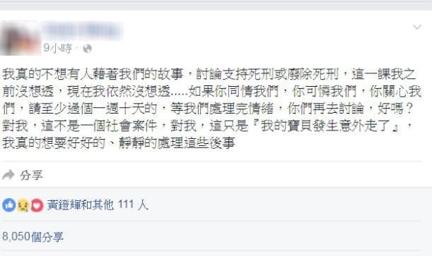 女童小燈泡的母親在臉書上PO文呼籲,「我真的不想有人藉著我們的故事,討論支持死刑或廢除死刑,」 圖片來源:小燈泡母親臉書