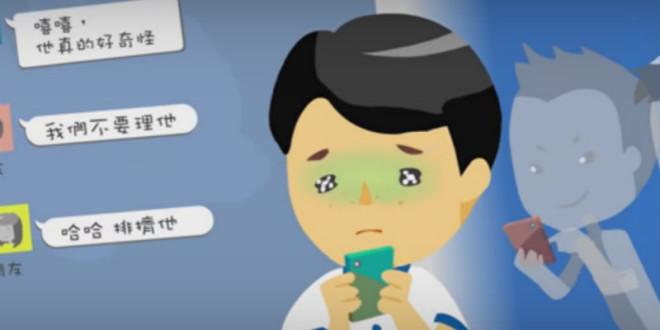 劣質的網路酸民文化,造成7成6兒少活在網路霸凌威脅中。(圖片來源:翻攝Youtube)