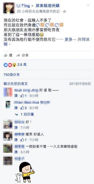 照片PO上網後,網友紛紛留言按讚。(翻攝網路)