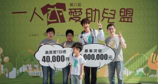 第八屆愛ㄒ恤活動開跑,義賣目標預計四萬件。(圖片來源:兒福聯盟)