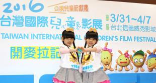兒童影展強票記者會,邀請左左右右擔任影展大使。(照片來源:公共電視)