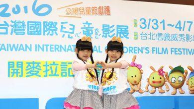 Photo of 2016台灣國際兒童影展 春假開麥拉!