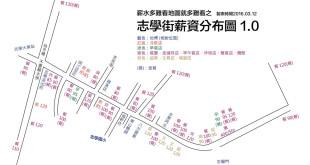 東華大學學生勞動權利促進會日前公佈「低薪地圖」。(圖片來源:東華學勞臉書)
