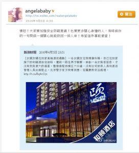 Angelababy在微博發文,為大陸女子在飯店遭到陌生男子襲擊事件,感到憤怒,並希望大家能加強安全意識。(翻攝自Angelababy楊穎微博)
