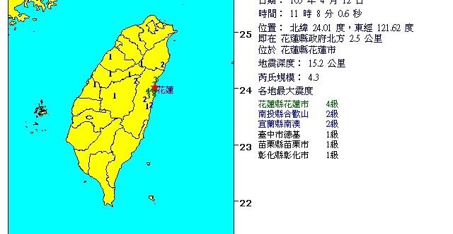 今天早上11時08分,在花蓮縣花蓮市境內發生規模4.3地震。(圖片來源/中央氣象局)
