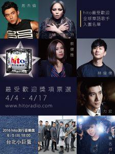 「最受歡迎全球華語歌手」入圍歌手全部是重量級大咖。