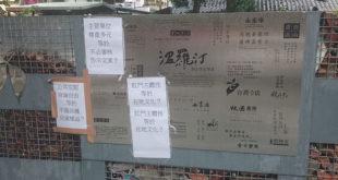 在地居民抗議台電的公共藝術《魚木的心跳》上有肛門主體性等較不雅字眼。  圖片來源:何承翰臉書