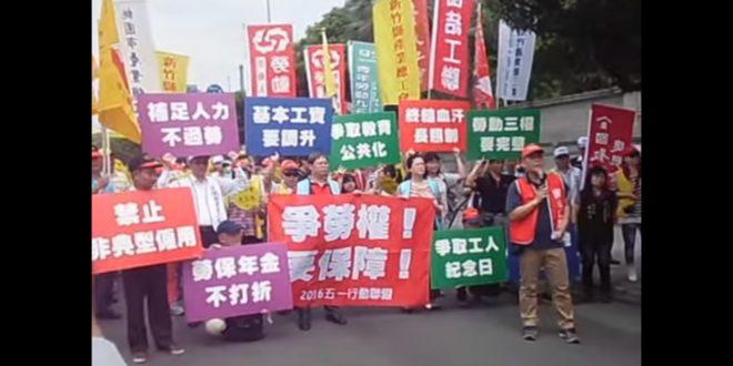 2016五一勞工大遊行為台灣勞工提出九大訴求,高喊工人與新政府沒有蜜月期。(翻攝網路)