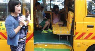 林月琴執行長說明國小學童身高已超過椅背,無法保護其頸部,故不應搭乘幼童專用車。〈圖片來源:靖娟基金會〉