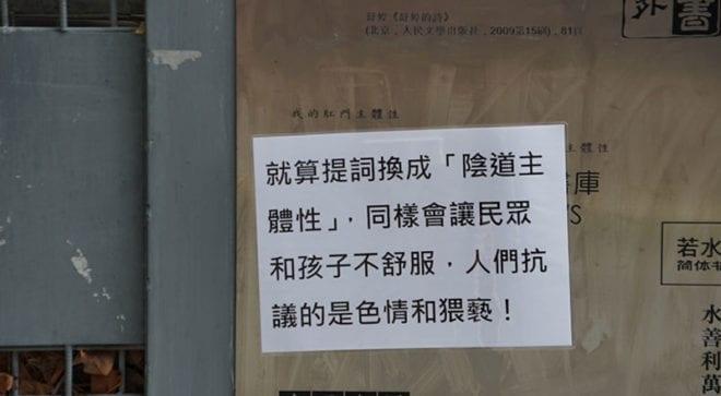 抗議民眾在《魚木的心跳》上貼了抗議的字句。 圖片來源:馮紹恩攝