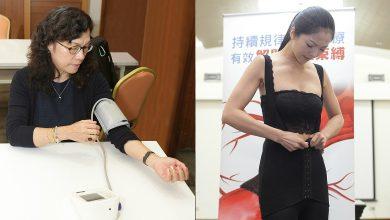 Photo of 愛美也需顧健康!塑身衣、壓力褲當心擠出高血壓