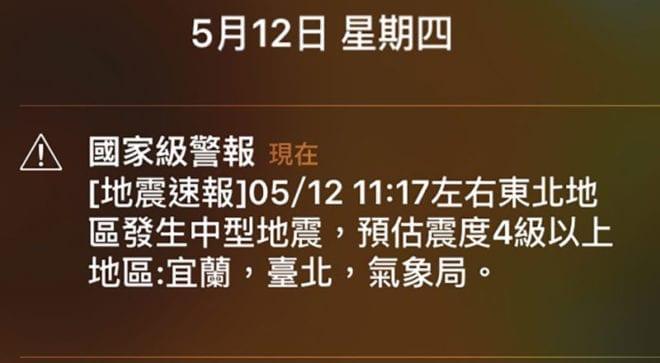 因宜蘭縣外海的地震,今天台北市地區首度收到防災警訊。