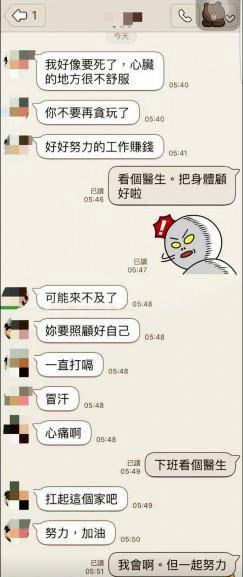 楊姓保全臨終前向兒子傳最後一串Line訊息,令人鼻酸。 圖片來源:臉書截圖