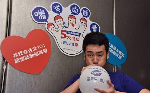 5月階力傳愛-關懷肺動脈高壓活動,邀請民眾爬樓梯+吹氣球,體驗喘的感受。(圖片來源:中華民國心臟基金會)