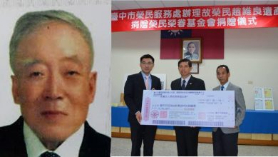 Photo of 感人!已故老榮民捐出畢生積蓄3000萬遺愛台灣