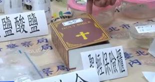 日前警方破獲一起高學歷自製毒品的案件,嫌犯竟將毒品藏在書架上一聖經製的木盒中。  圖片來源:影片截圖