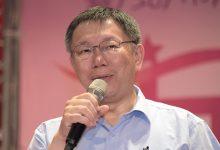 Photo of MG149不起訴 柯文哲:打垮了台灣一半以上醫療產業