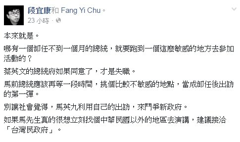 段宜康認為馬英九應該等卸任過一陣子,挑比較不敏感的地方出訪才適合。 圖片來源:段宜康臉書