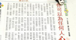 作家朱宥勳日前在《國語日報》上刊登一篇文章,引起家長打電話向《國語日報》抗議。  圖片來源:朱宥勳臉書