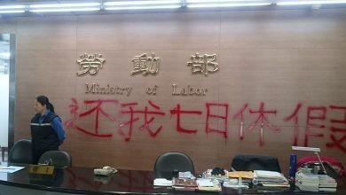 Photo of 勞工七天假爭議 勞資雙方兜不攏
