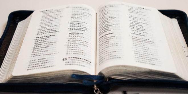 大陸官方語文教材納入《聖經》中的〈創世紀〉引起大陸網友熱議。  圖片來源:馮紹恩攝